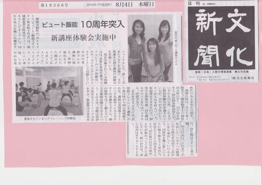 文化新聞8月4日